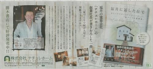 新聞掲載-001.jpg