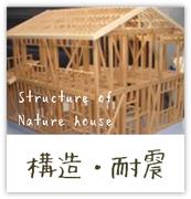 構造・耐震