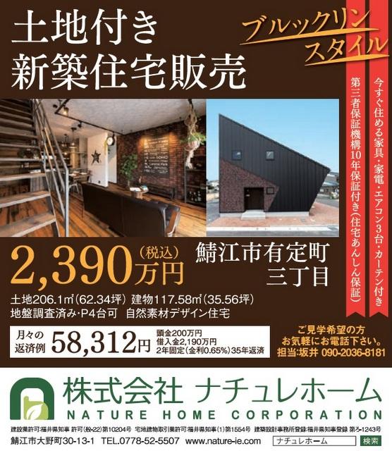モデルハウス販売3.jpg