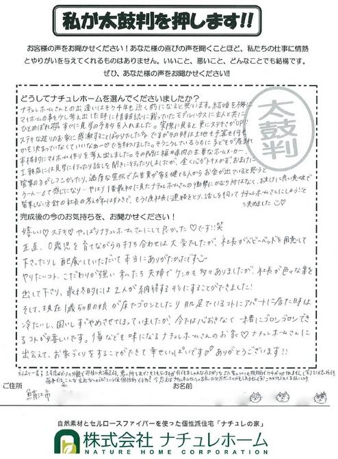 井元様お客様の声.jpg