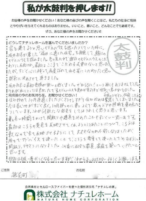 藤井様声.jpg