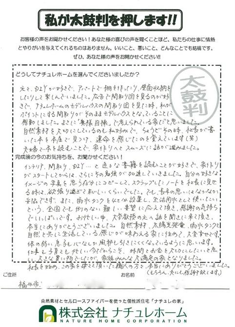 譽田様声-001.jpg
