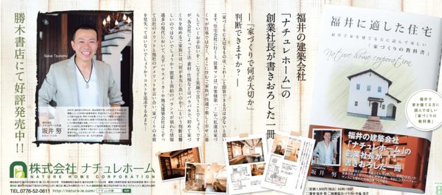 福井新聞記事原稿.png