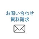 お問い合わせ・資料請求